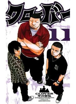 【11-15セット】クローバー(少年チャンピオン・コミックス)