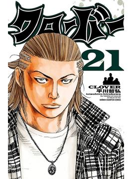 【21-25セット】クローバー(少年チャンピオン・コミックス)