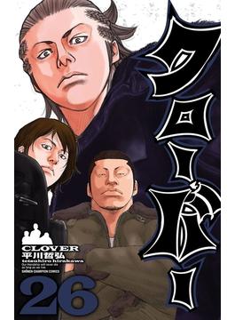 【26-30セット】クローバー(少年チャンピオン・コミックス)