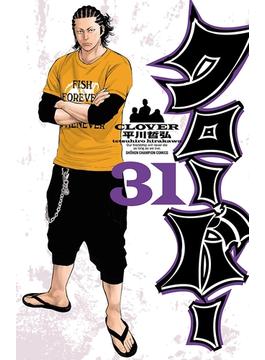 【31-35セット】クローバー(少年チャンピオン・コミックス)