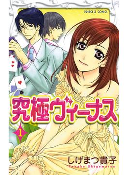 【全1-9セット】究極ヴィーナス(プリンセス・コミックス)