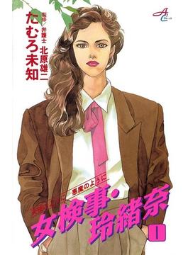 【1-5セット】女検事・玲緒奈