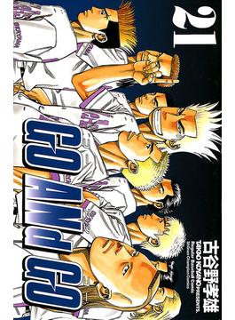 【21-25セット】GO ANd GO(少年チャンピオン・コミックス)