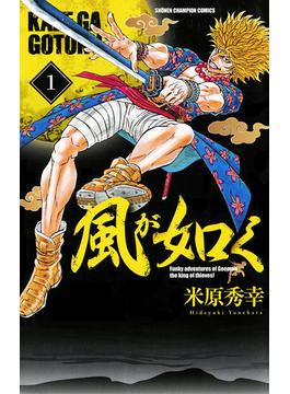【1-5セット】風が如く(少年チャンピオン・コミックス)