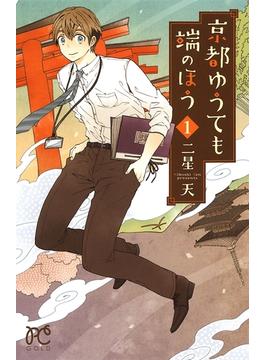 【全1-5セット】京都ゆうても端のほう(プリンセス・コミックス)