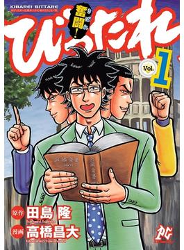 【全1-2セット】奮闘!びったれ(プレイコミック)