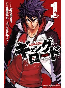 【全1-2セット】ギャングロード(少年チャンピオン・コミックス)