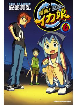 【6-10セット】侵略!イカ娘(少年チャンピオン・コミックス)