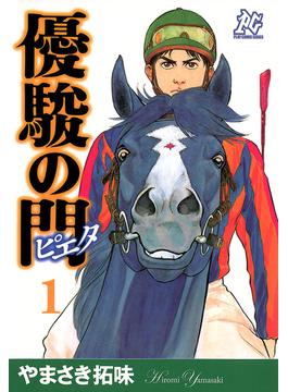 【全1-11セット】優駿の門-ピエタ-(プレイコミック)