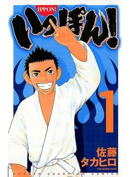【全1-14セット】いっぽん!(少年チャンピオン・コミックス)