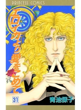 【31-35セット】エロイカより愛をこめて(プリンセス・コミックス)