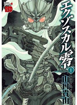 【1-5セット】エクゾスカル零(チャンピオンREDコミックス)