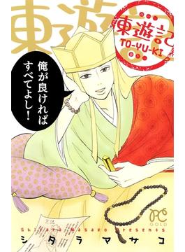 【全1-2セット】東遊記(プリンセス・コミックス)