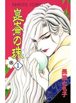 【1-5セット】崑崙の珠(プリンセス・コミックス)