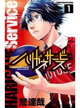 【全1-21セット】ハリガネサービス(少年チャンピオン・コミックス)