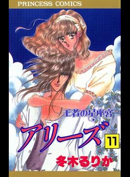 【11-15セット】アリーズ(プリンセス・コミックス)