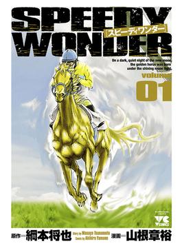 【全1-17セット】スピーディワンダー(ヤングチャンピオン・コミックス)