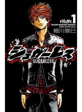 【全1-18セット】シュガーレス(少年チャンピオン・コミックス)