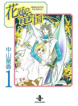 【1-5セット】花冠の竜の国