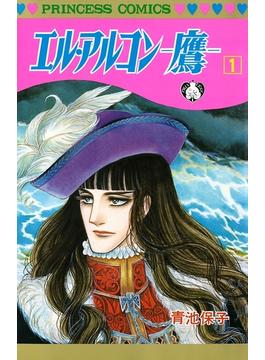 【全1-2セット】エル・アルコン -鷹-(プリンセス・コミックス)