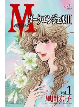 【1-5セット】Mエム~ダーク・エンジェルIII~
