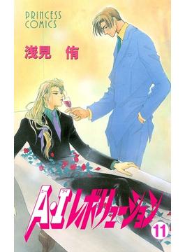 【11-15セット】A・Iレボリューション(プリンセス・コミックス)