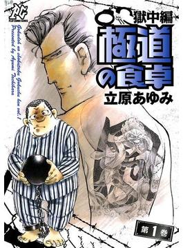 【全1-3セット】極道の食卓 獄中編(プレイコミック)