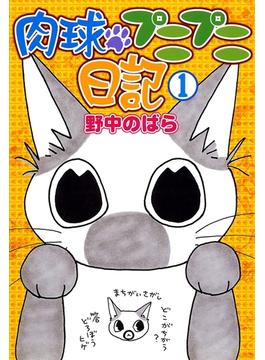 【全1-3セット】肉球プニプニ日記