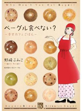 【全1-3セット】ベーグル食べない?~幸せカフェごはん~(A.L.C. DX)