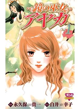 【全1-5セット】鏡の巫女 アヤカ(ボニータコミックス)