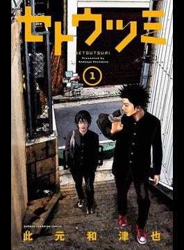 【全1-8セット】セトウツミ(少年チャンピオン・コミックス)