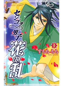 【全1-5セット】センゴク男子 花の乱(プリンセス・コミックス)