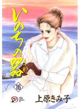 【16-20セット】いのちの器(フォアミセス)