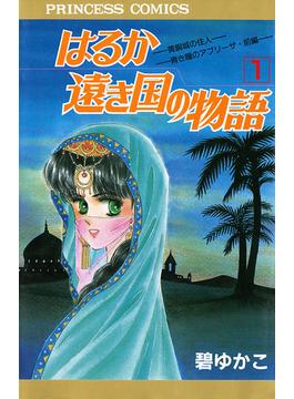 【1-5セット】はるか遠き国の物語(プリンセス・コミックス)