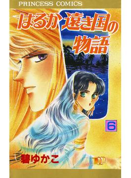 【6-10セット】はるか遠き国の物語(プリンセス・コミックス)