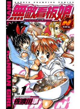 【全1-5セット】無敵看板娘N(ナパーム)(少年チャンピオン・コミックス)