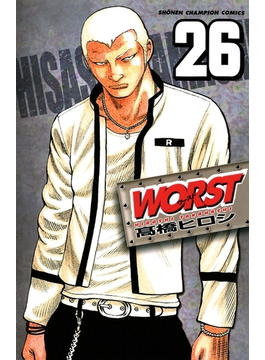 【26-30セット】WORST(少年チャンピオン・コミックス)