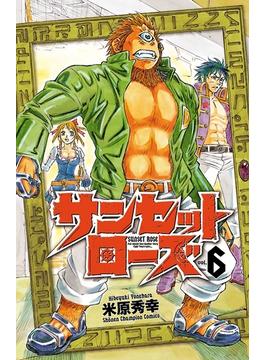 【6-10セット】サンセットローズ(少年チャンピオン・コミックス)