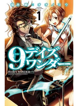 【全1-4セット】9デイズ ワンダー(少年チャンピオン・コミックス)