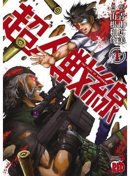 【全1-7セット】超人戦線(チャンピオンREDコミックス)
