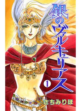 【1-5セット】銀のヴァルキュリアス(プリンセスGOLD)