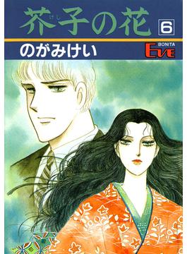 【6-10セット】芥子の花(秋田コミックスエレガンス)