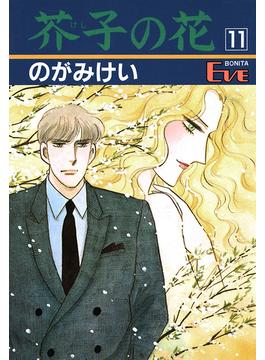 【11-15セット】芥子の花(秋田コミックスエレガンス)