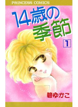 【全1-2セット】14歳の季節(プリンセス・コミックス)