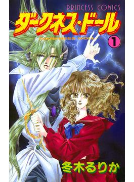 【全1-3セット】ダークネス・ドール(プリンセス・コミックス)