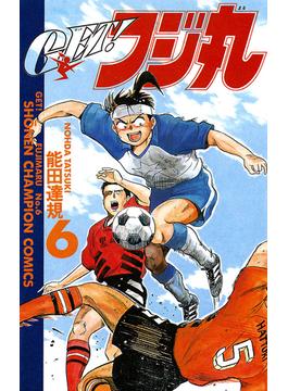 【6-10セット】GET!フジ丸(少年チャンピオン・コミックス)
