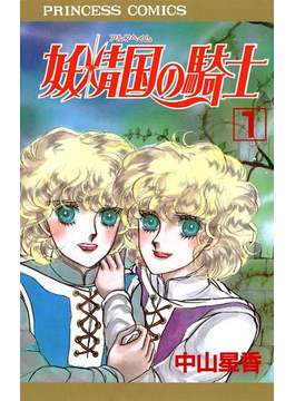 【1-5セット】妖精国の騎士(アルフヘイムの騎士)(プリンセス・コミックス)