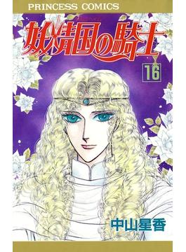 【16-20セット】妖精国の騎士(アルフヘイムの騎士)(プリンセス・コミックス)