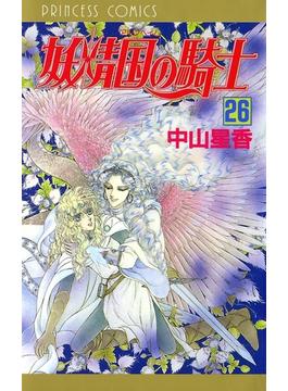 【26-30セット】妖精国の騎士(アルフヘイムの騎士)(プリンセス・コミックス)