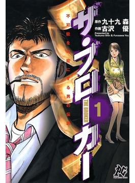 【全1-3セット】ザ・ブローカー ─ 不可能を可能にする男の伝説(プレイコミック)